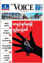 The Voice Weekly Vol13 No4 February20-26