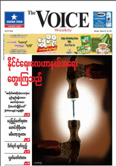 The Voice Weekly Vol13 No8 March20-26