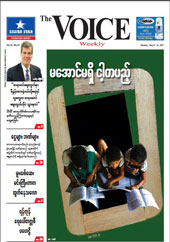The Voice Weekly Vol13 No14 May8-14