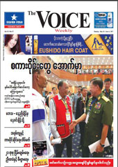 The Voice Weekly Vol13 No17 May29-June4